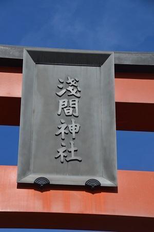 201801001稲毛浅間神社04