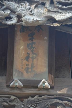 20181001子安神社09