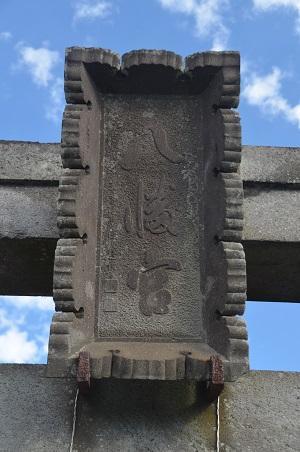 20181007二本松八幡神社03