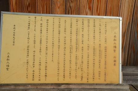 20181007二本松八幡神社10