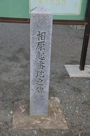 20181007相原八幡宮05
