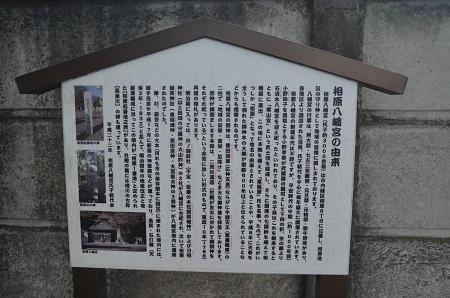 20181007相原八幡宮04