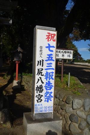20181007川尻八幡宮05
