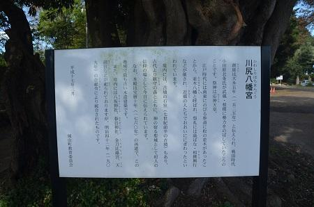 20181007川尻八幡宮08