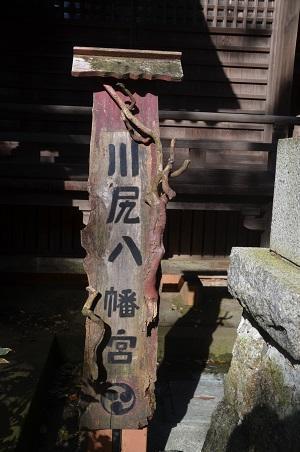20181007川尻八幡宮22
