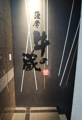 牛の蔵 入口