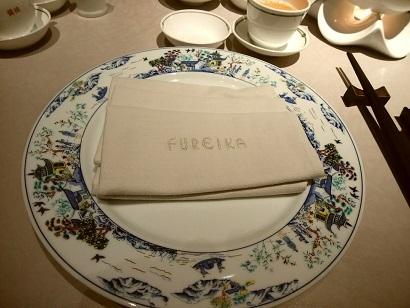 富麗華 お皿&ナフキン