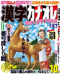 雑誌「漢字カナオレ 2018年10月号」表紙イラスト