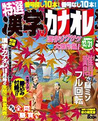 雑誌「特選 漢字のカナオレ 第7弾」表紙イラスト