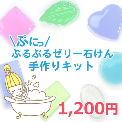 ぷるぷるゼリー石けんキット-1