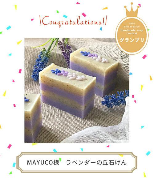soap_con18_happyou2-1.jpg