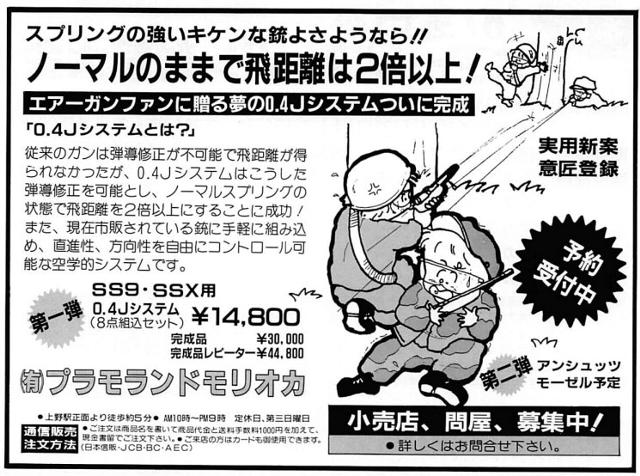 198707gun-morioka.jpg