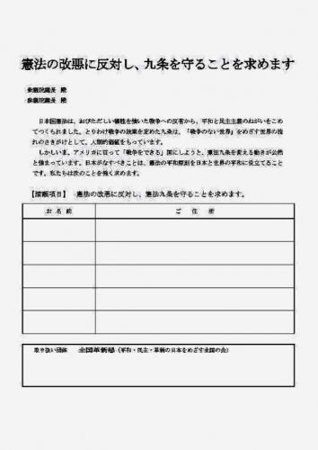 2018憲法改悪反対署名