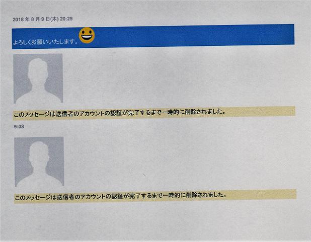 スキャン_20180810 (2)