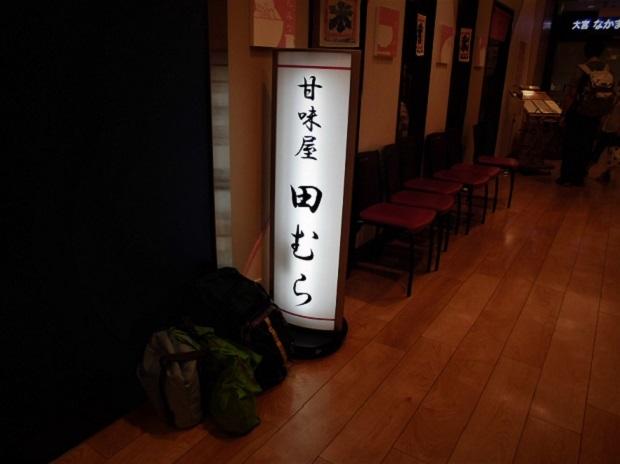 18.8.24-27 遠野 (180)