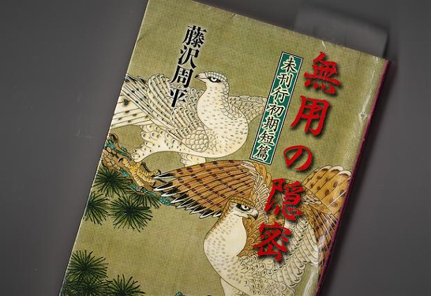 18.9.24 本「無用の隠密」 藤沢周平