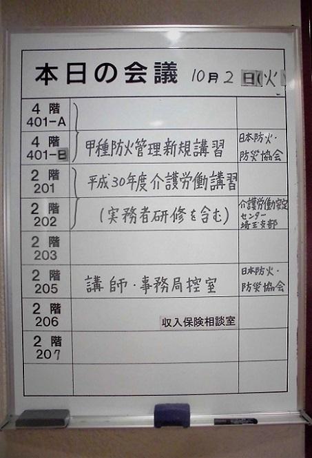 18.10.2 防災講習  (2)