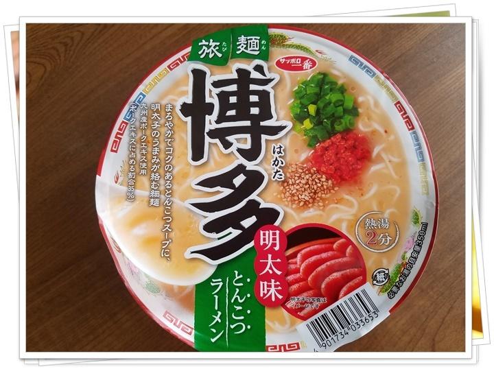 博多とんこつラーメン1-1