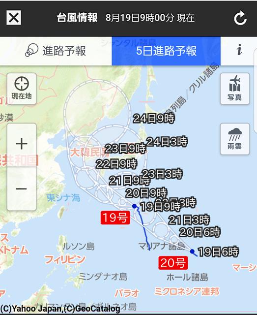 リレー台風