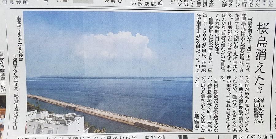 消えた桜島