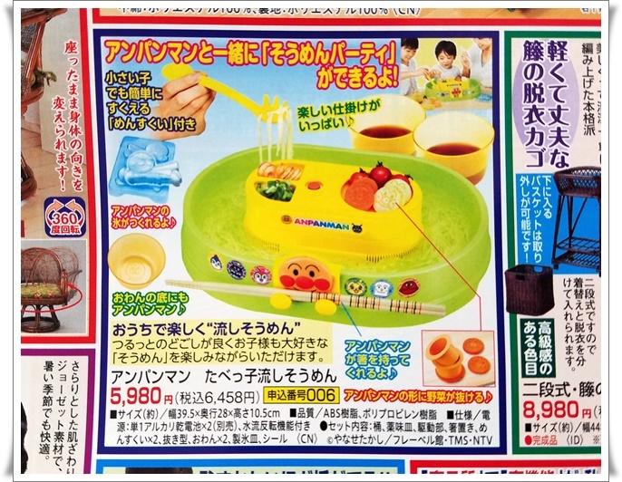 アンパンマン素麺