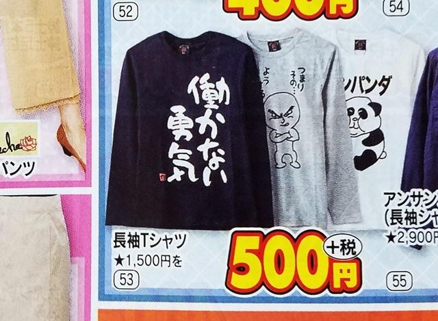 面白シャツ2