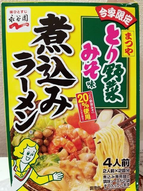 煮込みラーメン1-1
