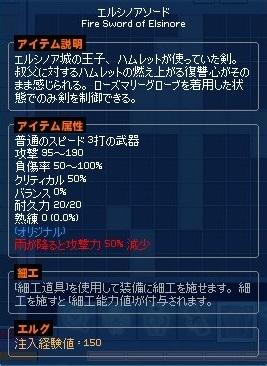 mabinogi_2018_10_03_001.jpg