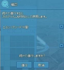 mabinogi_2018_10_03_003.jpg