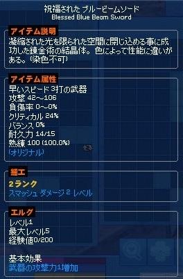 mabinogi_2018_10_03_004.jpg