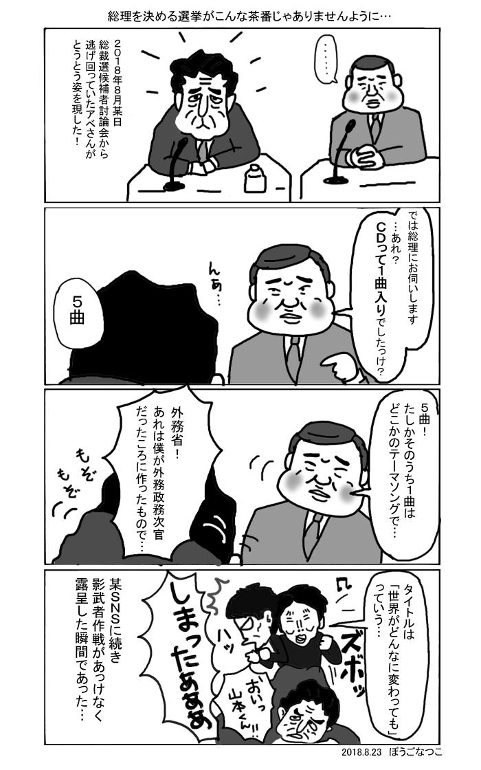 20180823総裁選候補討論会