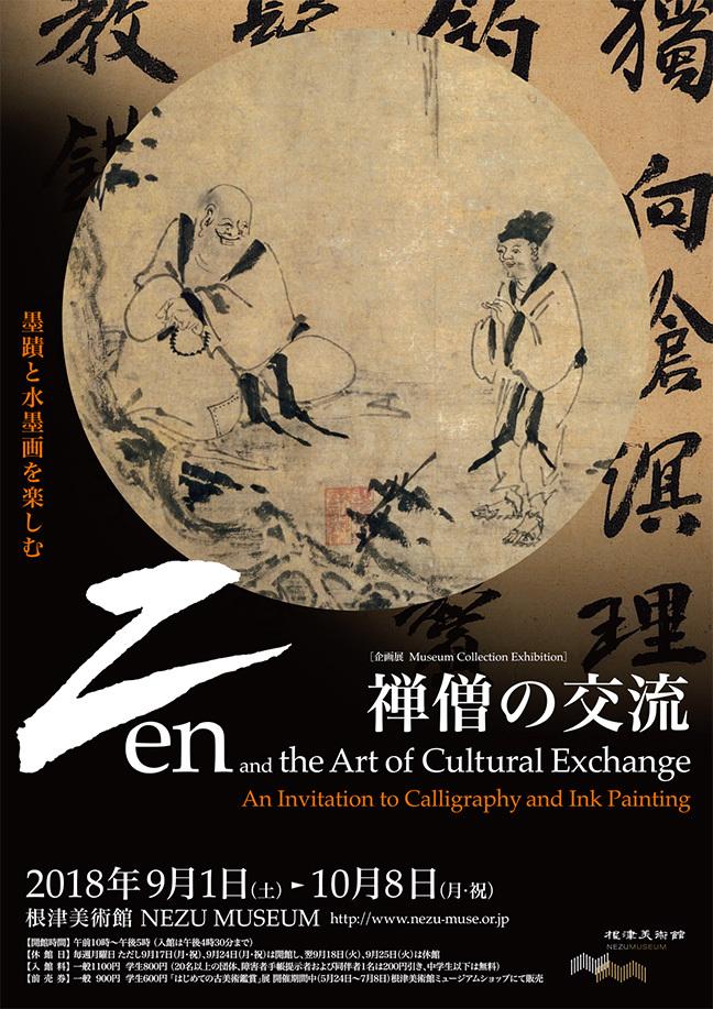 zen_and_the_art_of_cultural_exchange.jpg