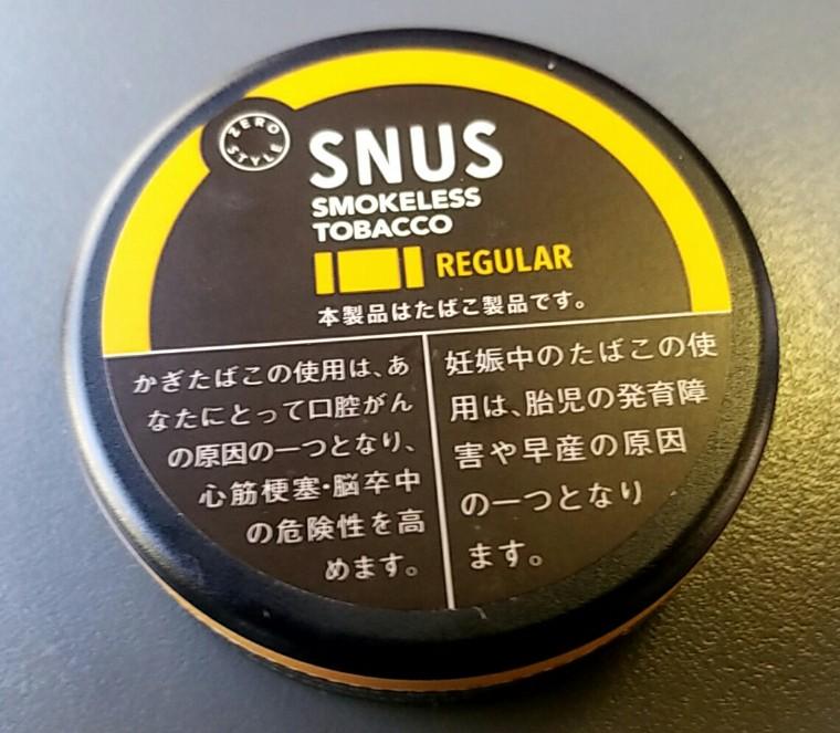 禁煙場所でもニコチン摂取出来る禁断のスヌースに手を出す!
