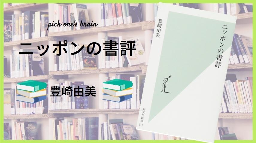 日本の書評