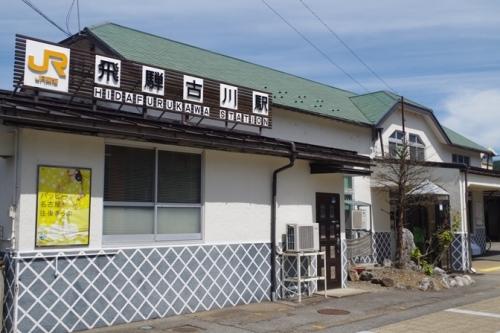 13hidafurukawaeki.jpg