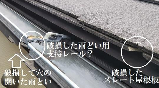 台風21号で飛来したスレート屋根瓦により穴が開いた雨といと支持レール
