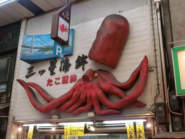 11蛸の看板