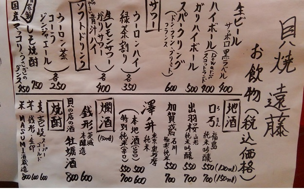 9-貝焼遠藤メニュー