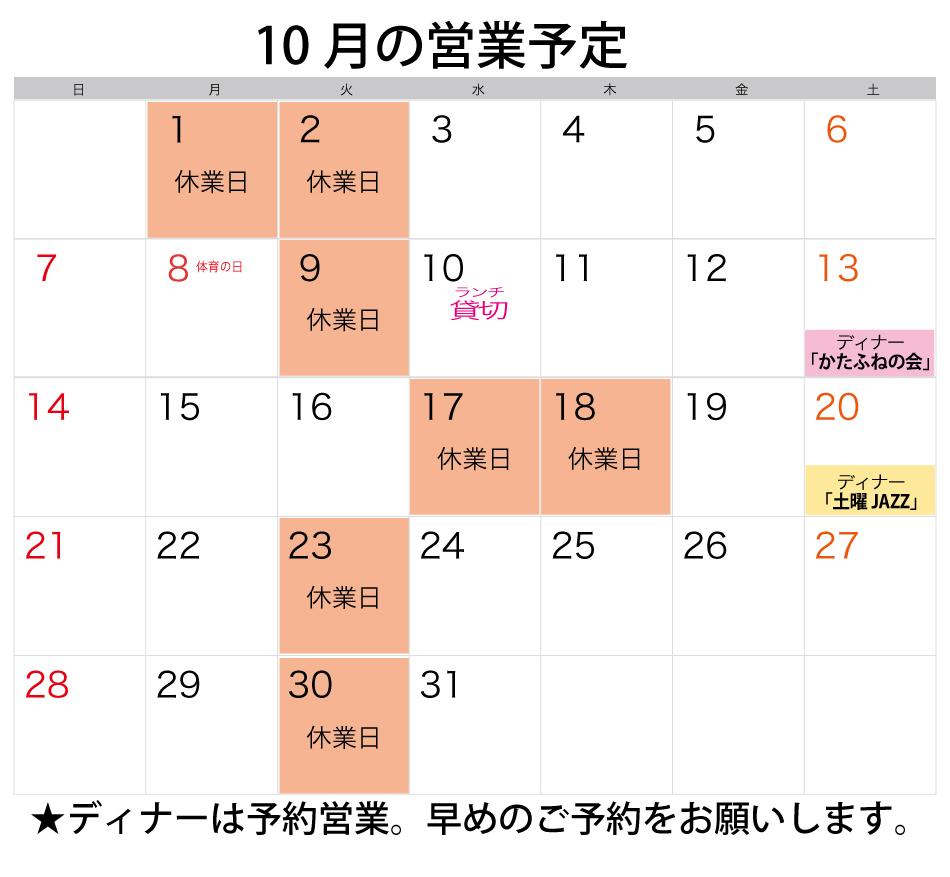 10gatuyasu2018_2.jpg