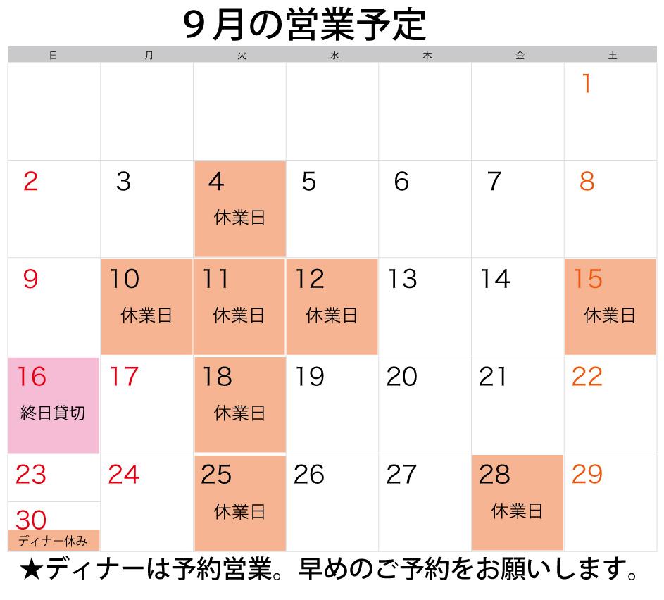 9gatuyasu2018-3.jpg