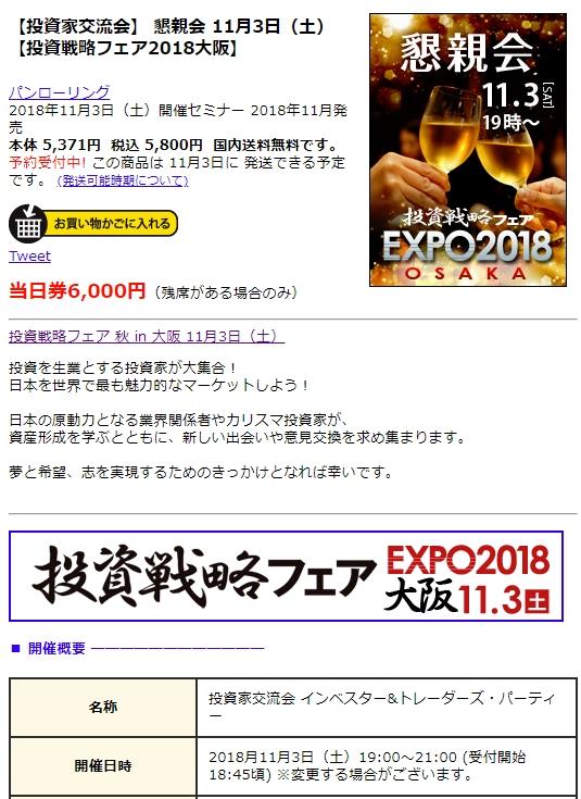 【投資家交流会】 懇親会 11月3日(土) 【投資戦略フェア2018大阪】