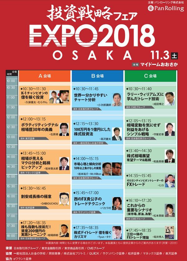 【投資戦略フェア 秋 in 大阪 2018年11月3日(土)】
