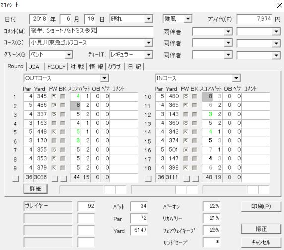 20180619小見川東急