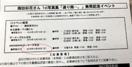 2018_0922suwa30.jpg