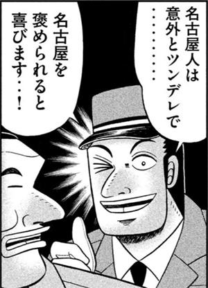 2018_0923nagoya06.jpg
