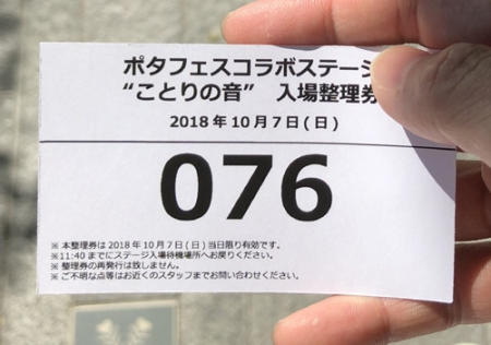 2018_1007pota05.jpg