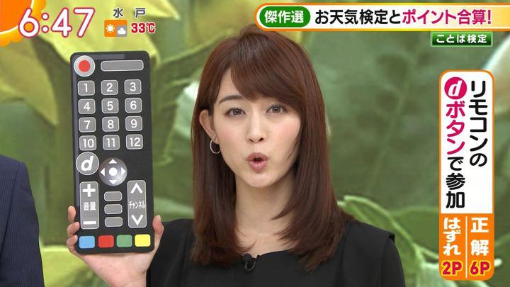 2018年08月10日新井恵理那の画像32枚目
