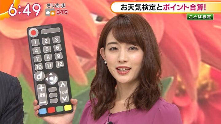 2018年08月13日新井恵理那の画像18枚目