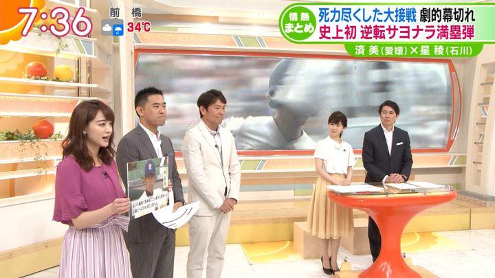 2018年08月13日新井恵理那の画像26枚目