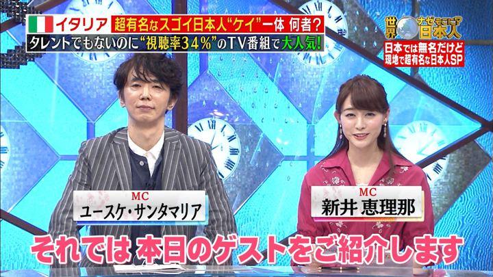 2018年08月13日新井恵理那の画像28枚目